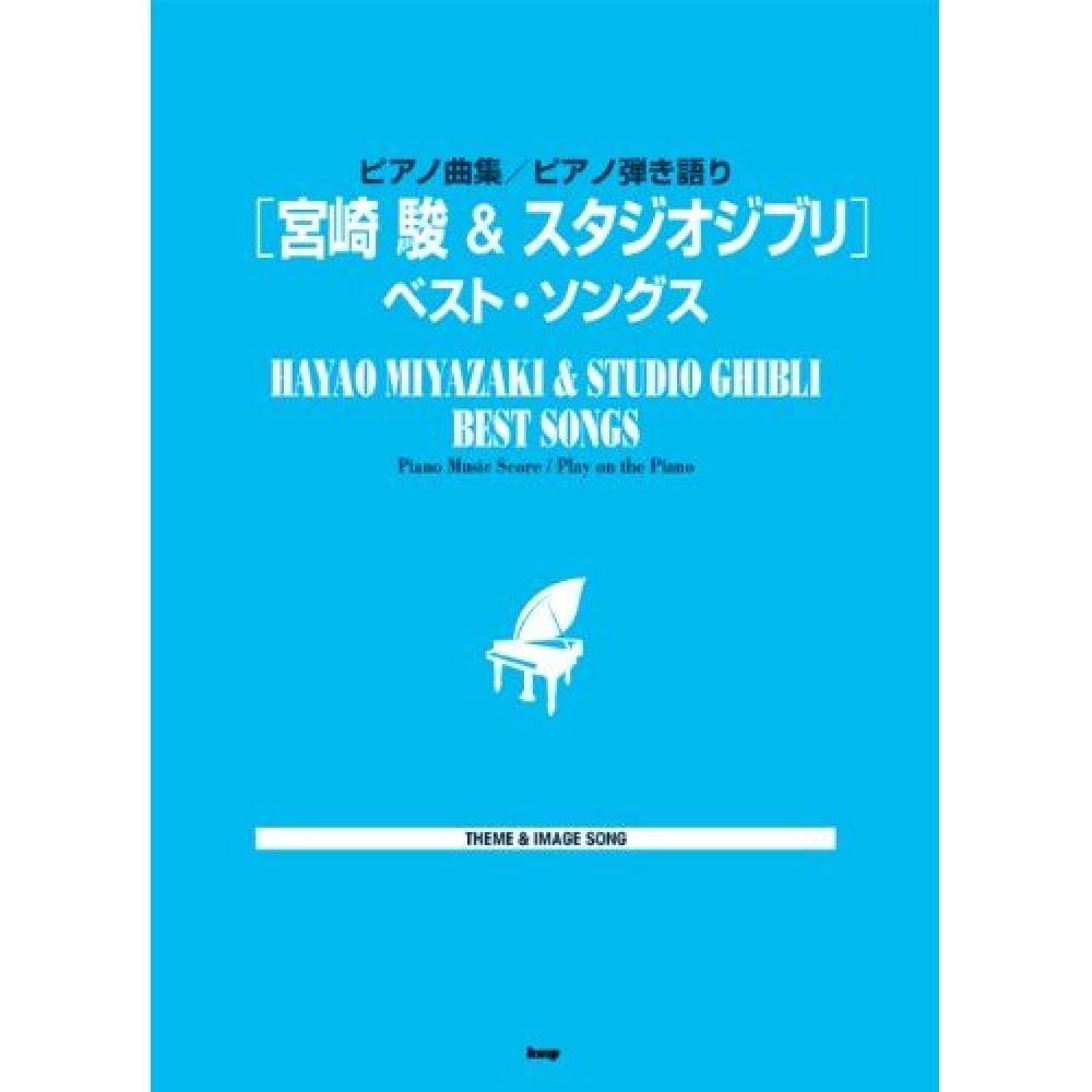 studio ghibli piano collection pdf