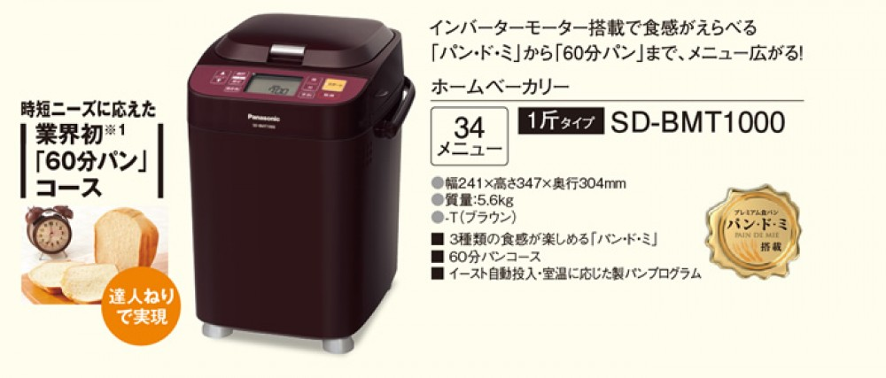 Panasonic home bakery 1 loaf type Brown SD BMT1001 T From Japan F S