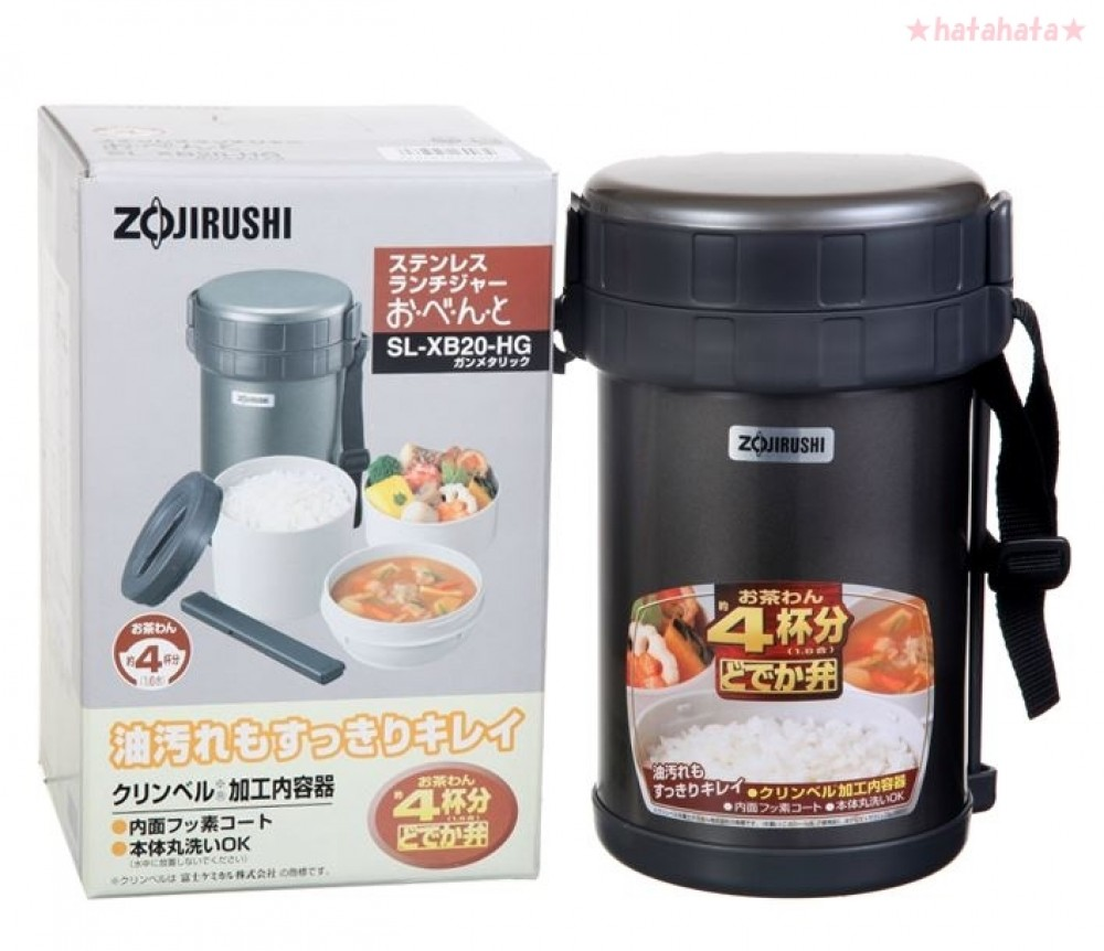 new zojirushi lunch box xl size thermos stainless bento bottle sl xb20 hg japan ebay. Black Bedroom Furniture Sets. Home Design Ideas