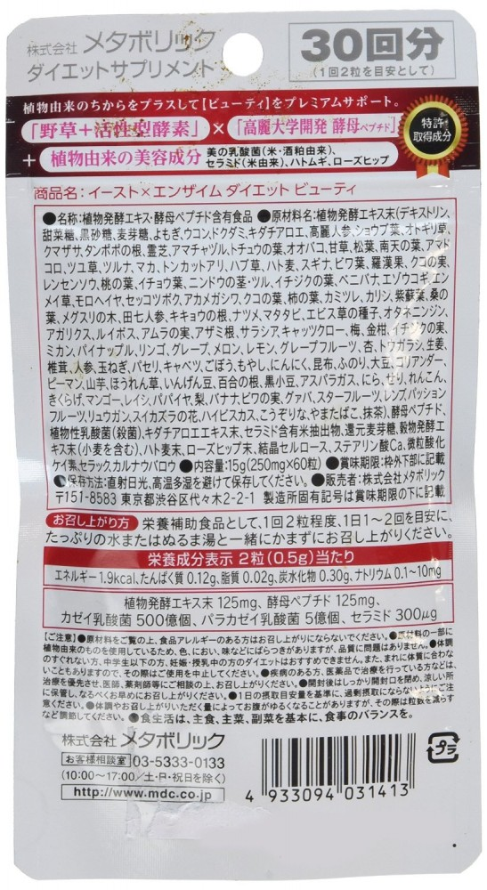 MDC Metabolic x Enzyme Diet Pill Japan Weight Loss Formula 1 Pack 132 Caps