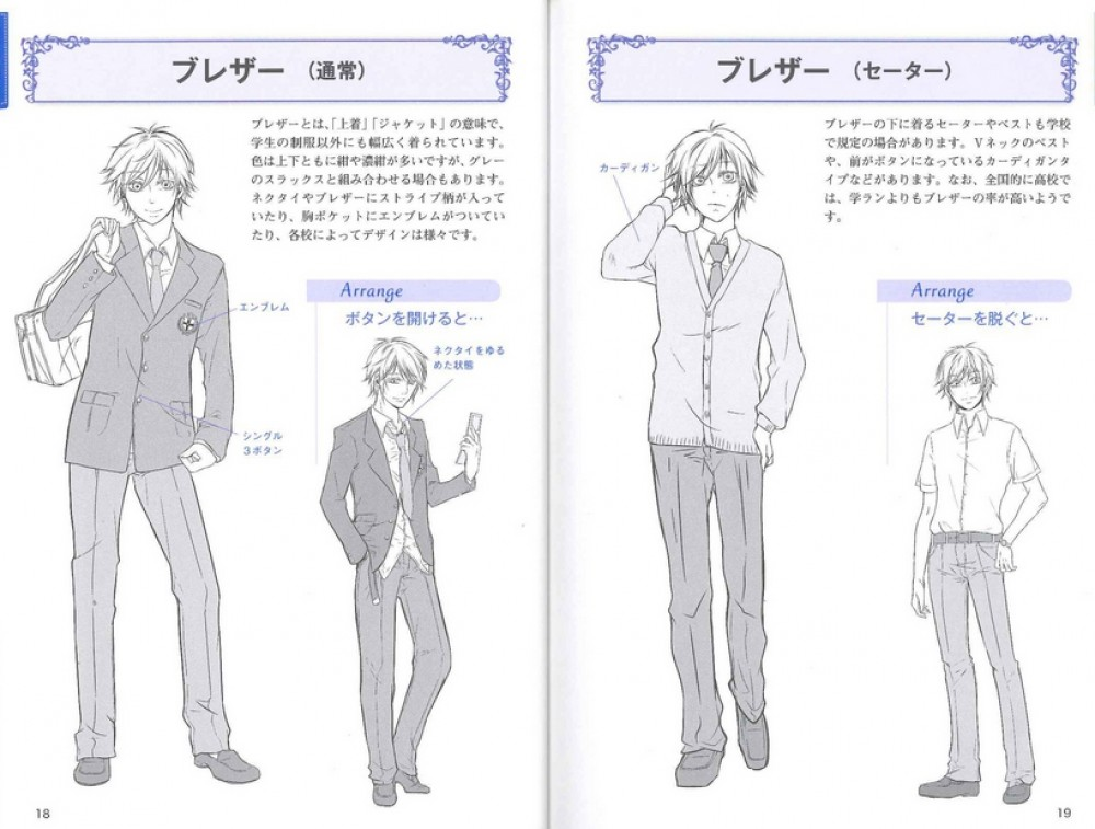 How to Draw Manga Character Clothes Sorcebook Boy Uniform ...