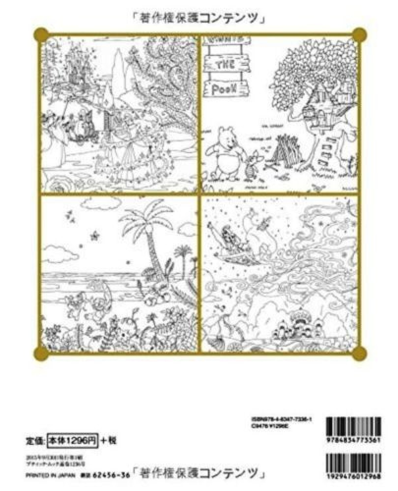 one world disney to travel coloring book for adult from japan - Travel Coloring Book