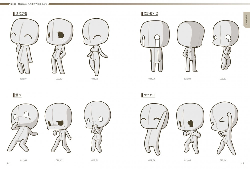 how to draw any pose