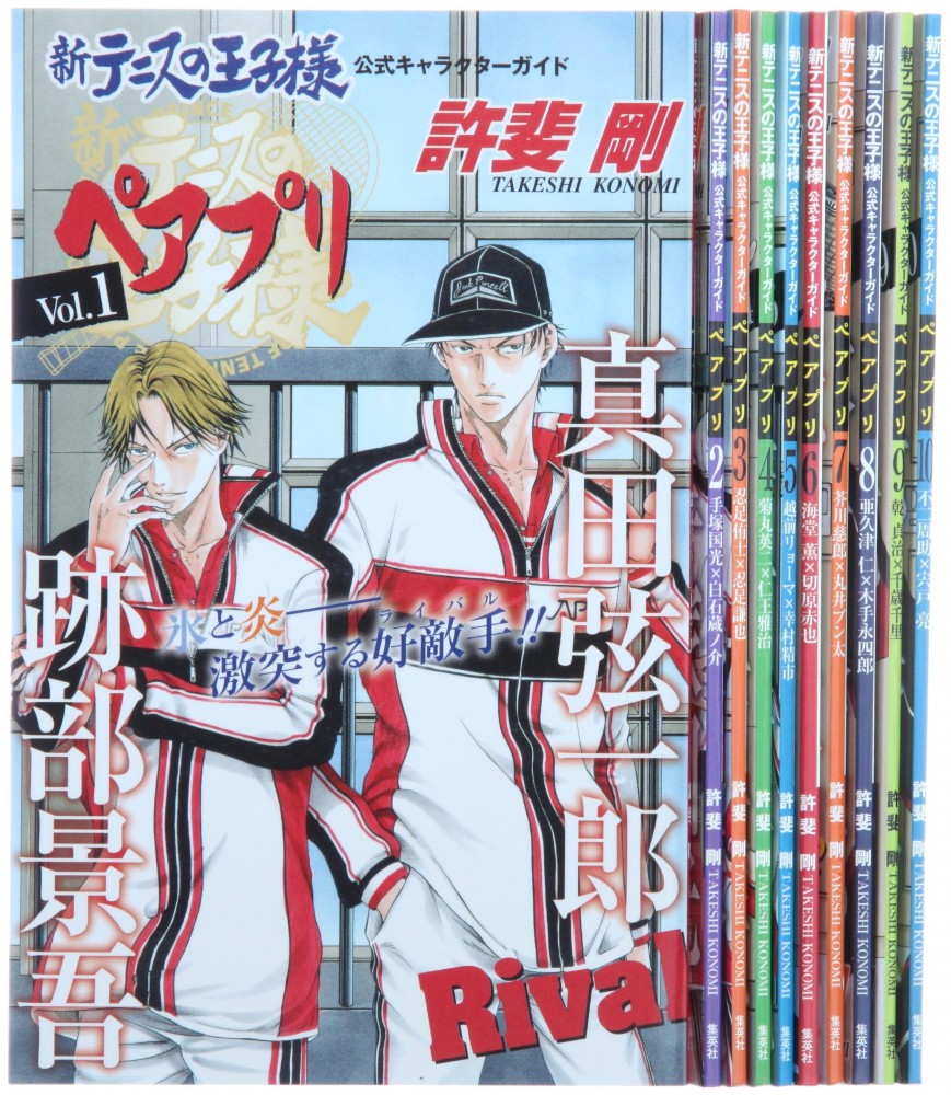 Prince Of Tennis Official Character Guide Pair Pri Comic 1