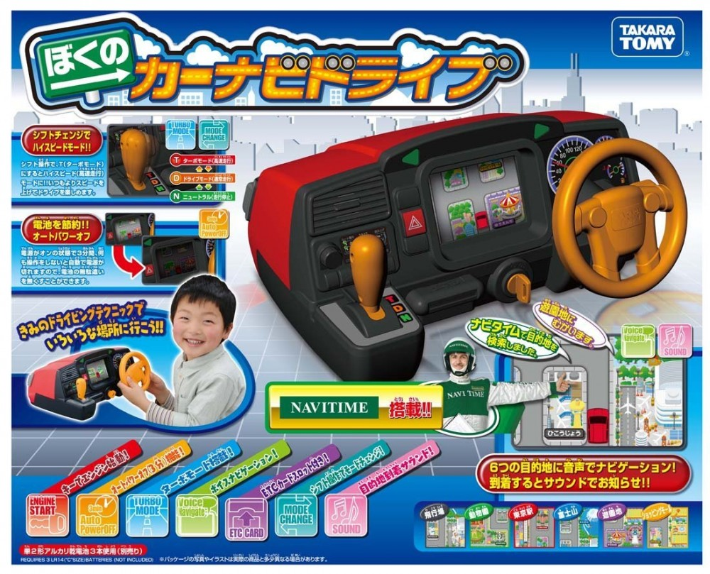 new takara tomy my car navigation system drive experience game from japan ebay. Black Bedroom Furniture Sets. Home Design Ideas