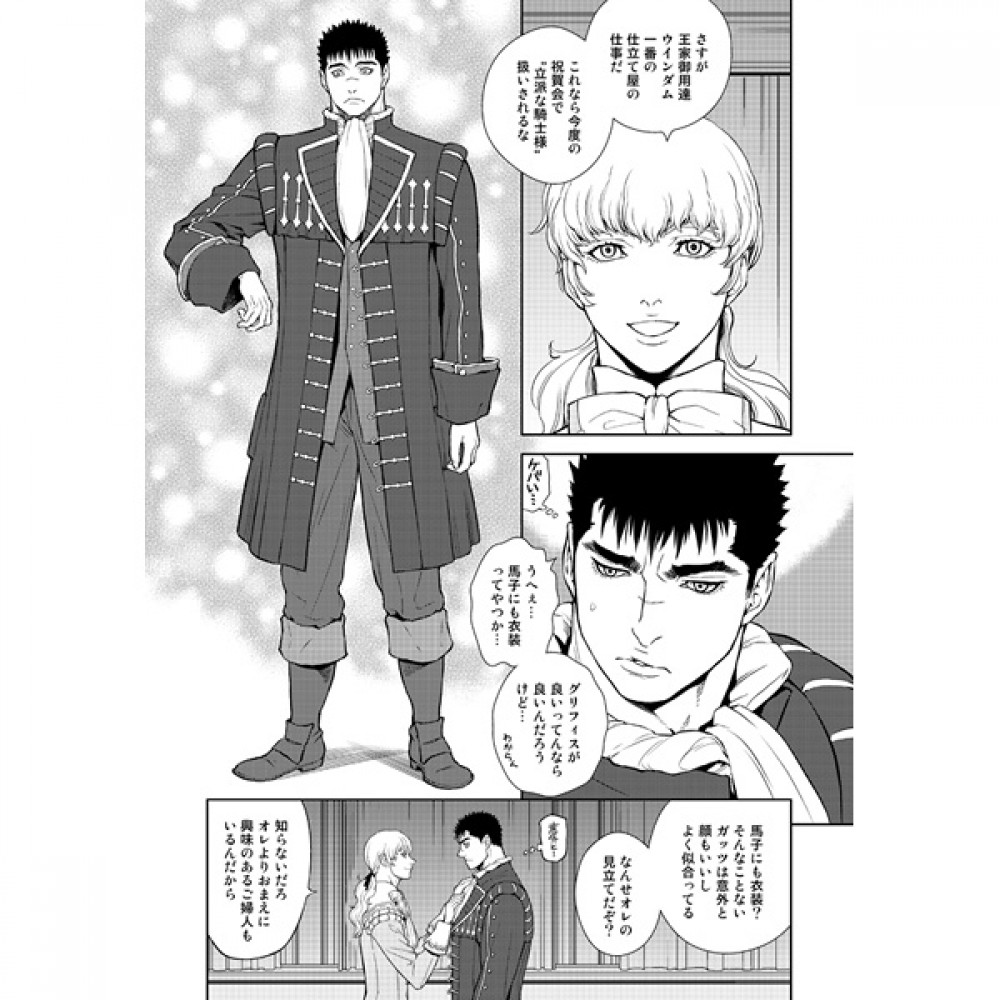 berserk yaoi doujinshi griffith x guts what it takes killer bambi new c91 ebay. Black Bedroom Furniture Sets. Home Design Ideas